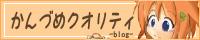かんづめクオリティ 7th edit.